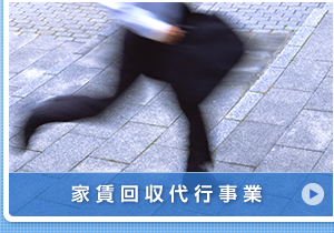 株式会社コジラボ|家賃回収代行事業