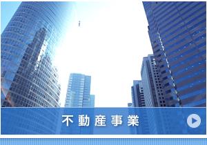 株式会社コジラボ|不動産事業