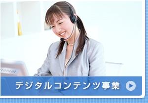 株式会社コジラボ|デジタルコンテンツ事業